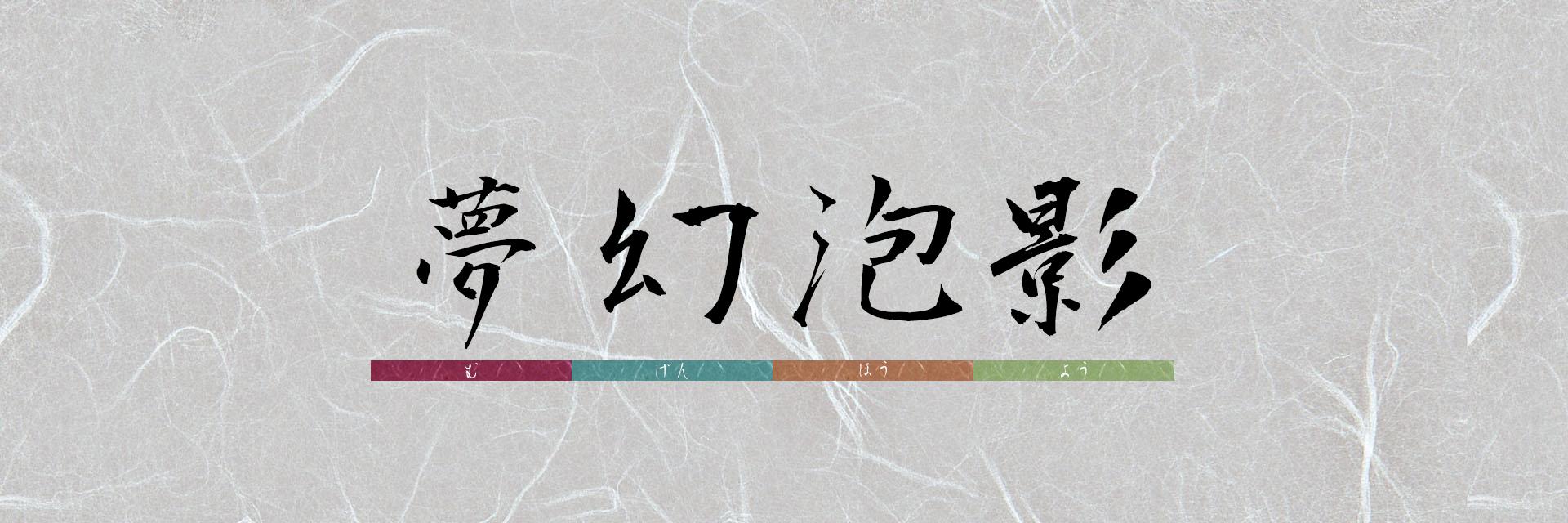 http://夢幻泡影